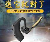 藍芽商務耳機 簡約V8無線藍芽耳機耳塞掛耳式開車超長待機聲控可接聽電話通用型  DF  二度3C
