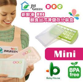 【愛吾兒】JMGreen 新鮮凍RRE副食品冷凍儲存分裝盒 Clover mini-小
