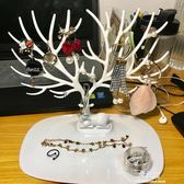 鹿角樹形創意項鍊首飾展示架耳環架手鐲手鍊飾品收納盒首飾架掛架igo      易家樂