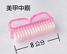 粉紅、淡紫色(顏色出貨隨機)指甲清潔刷子、美甲刷 (中) 8公分