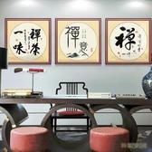 中式字畫裝飾畫書房茶室禪意壁畫辦公室勵志書法天道酬勤裝裱掛畫wl12230[3C環球數位館]