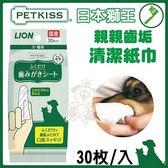 *KING WANG*日本LION獅王PETKISS親親齒垢清潔紙巾30枚/入-《犬/貓用》