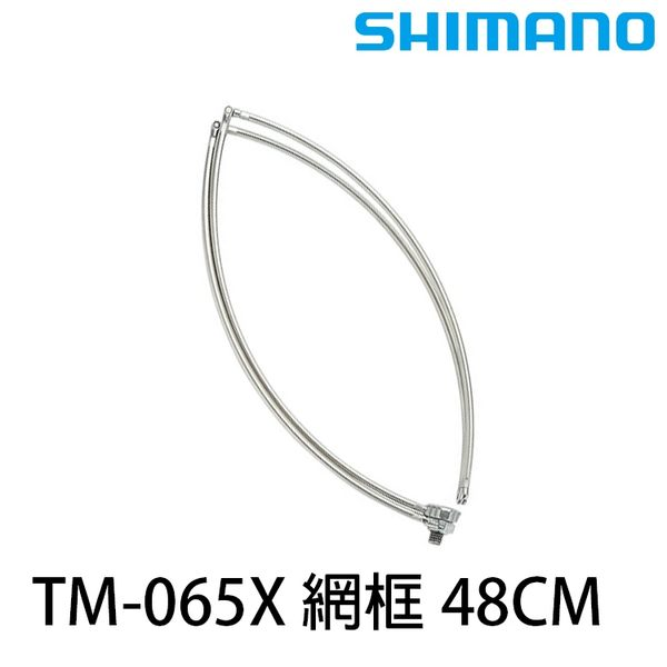 漁拓釣具 SHIMANO  TM-065X 48cm (不鏽鋼磯釣撈網)