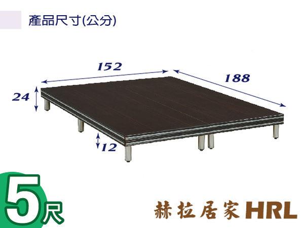 【 赫拉居家 】簡約典雅 床底 (三色) _  5尺