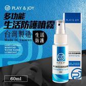 Play&Joy 情趣用品專用清潔噴霧60ml 銀白色精品 情趣用品 玩具清潔劑