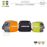 《飛翔無線3C》Caseman 卡斯曼 AWS20 戶外系列 單肩包│公司貨│攝影登山包 相機旅遊包