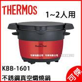 代購  THERMOS KBB-1601 紅色 膳魔師 不鏽鋼真空燜燒鍋 悶燒鍋 1.6L  2人份  IH 可傑 限宅配寄送