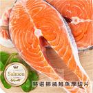 ★頂級鮮凍★挪威鮭魚輪切 360g±10%/片(乾煎即可.品嘗最新鮮原味)