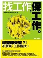 二手書博民逛書店《找工作,保工作》 R2Y ISBN:9868320623│景深