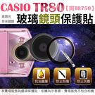 【小咖龍賣場】 CASIO TR80 TR750 鏡頭保護鏡 鏡頭保護膜 鋼化鏡頭玻璃保護鏡 鏡頭保護貼 EXILIM EX-TR80