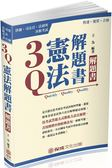 3Q憲法-解題書-2018律師.司法官.法研所.各類考試(保成)