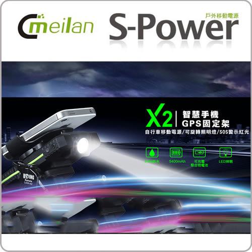 ☆樂樂購☆鐵馬星空☆Cmeilan S-Power X2 三合一手機固定架+CREE前燈+行動電源*(P15-039)