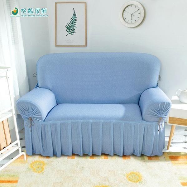【南紡購物中心】【格藍傢飾】夏羽裙擺涼感沙發套-1人