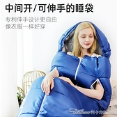 伸手睡袋成人戶外室內冬季加厚防寒保暖雙人隔臟大人棉睡袋 阿卡娜