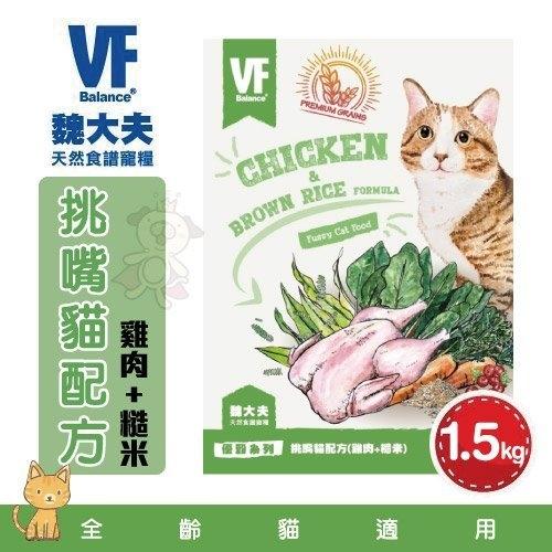 *KING*魏大夫VF《挑嘴貓配方(雞肉+米)》1.5kg