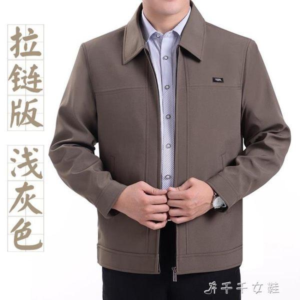 秋季中年男裝上衣休閒薄款外套夾克中老年人男士夾克衫爸爸裝 千千女鞋