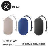 B&O PLAY BeoPlay P2 藍牙喇叭 丹麥皇室御用品牌 24期0% 活動優惠