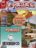 空中英語教室雜誌+CD 7月號/2020