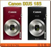 【福笙】CANON IXUS 185 (佳能公司貨) 送16GB+副廠電池+保貼+頸鍊