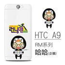 [HTC A9] RM系列 客製化手機殼...