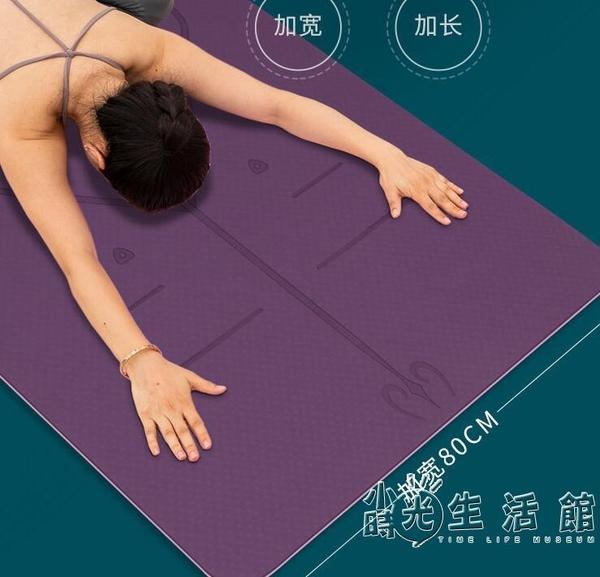 瑜伽墊初學者女加厚加寬加長健身墊無毒無味環保防滑地墊家用墊子 小時光生活館