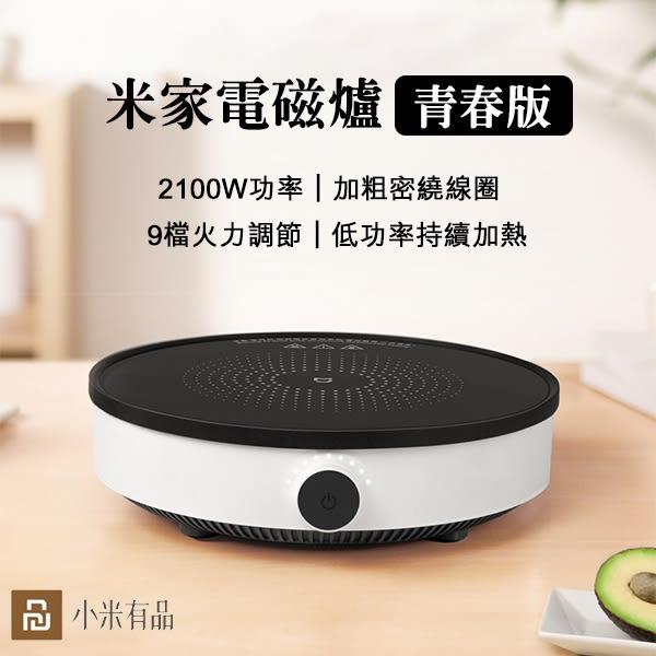 【coni shop】米家電磁爐 青春版 小米有品 9檔火力調節 低功率持續加熱 過熱保護 現貨 免運
