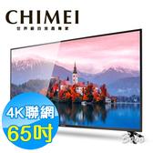 (超贈點3倍)CHIMEI奇美65吋 4K聯網 液晶顯示器 液晶電視 TL-65M300(含視訊盒) 內建愛奇藝