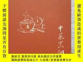 二手書博民逛書店CHINESE罕見RECIPES 中國烹調175307 出版19