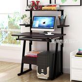 電腦桌 電腦桌電腦台式桌子家用辦公桌學生書桌書架組合簡約小桌子·夏茉生活YTL