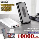 Baseus PD+QC3.0 雙線圈5W 無線快充 電源雙向快充