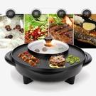 火鍋燒烤一體鍋家用電燒烤爐多功能無煙不粘烤肉機電涮烤盤【七月特惠】