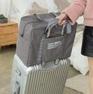 旅行袋 防水可折疊可套拉桿箱旅行包旅游包女輕便大容量手提行李包旅行袋【快速出貨八折鉅惠】