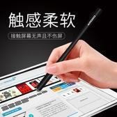 手機畫畫觸屏筆