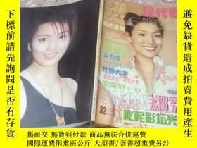 二手書博民逛書店大周末罕見現代歌壇Entertainment 2001年第32期 封面人物:鄭秀文Y54794