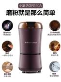 磨豆機榮事達磨粉機電動打粉機家用小型幹磨機咖啡豆研磨器中藥材粉碎機 聖誕節