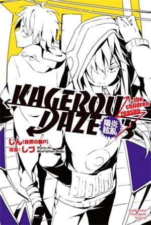KAGEROU DAZE陽炎眩亂(3):the children reason