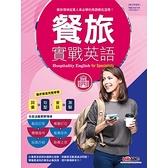餐旅實戰英語(附DVD-ROM含MP3功能)