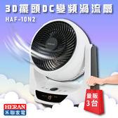 【量販3】HERAN禾聯 HAF-10N2 3D擺頭DC變頻渦流扇 電風扇 循環扇 涼風扇 冷風扇 渦流扇 節能 快速出貨