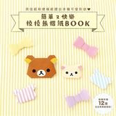 (二手書)簡單又快樂 拉拉熊摺紙BOOK