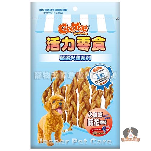 【寵物王國】活力零食-KR304火雞筋麻花捲棒130g