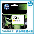 HP 951XL 高容量 黃色 原廠墨水匣 CN048AA 原裝墨水匣 墨水匣 印表機墨水匣