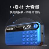 收音機 老人收音機便攜式fm調頻小型充電隨身聽老年人迷你插卡廣播半導體播放器【快速出貨】