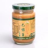 【源順】芝麻醬260g-已催芽