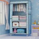 寢室簡易衣櫃單人宿舍小號布衣櫃實木牛津布加粗加固布藝折疊收納 新年特惠