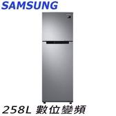 SAMSUNG三星258公升雙門-時尚銀冰箱RT25M4015S8/TW