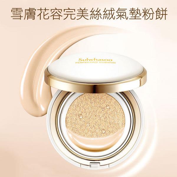 韓國 Sulwhasoo 雪花秀 雪膚花容完美絲絨氣墊粉餅(單顆包裝)【特價】★beauty pie★