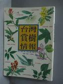 【書寶二手書T5/動植物_HBL】台灣賞樹情報_張碧員,呂勝由