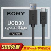 SONY UCB30 Type-C 傳輸線 USB3.1 充電線 連接線 XZ1