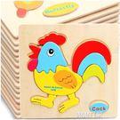 8件裝 立體木質動物拼圖嬰幼兒童男女寶寶早教益智力普通玩具0-1-2-3歲  露露日記