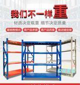 貨架 貨架倉儲倉庫置物架家用多層重型多功能自由組合貨物展示架鐵架子T
